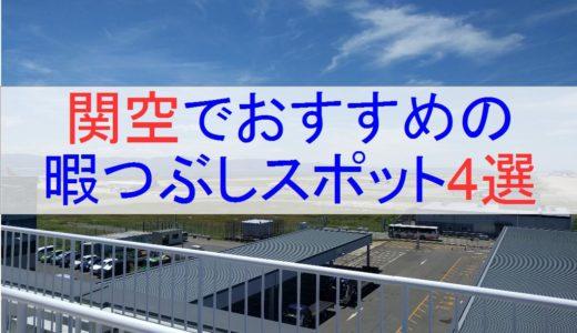 関西空港でおすすめの暇つぶしスポット4選!