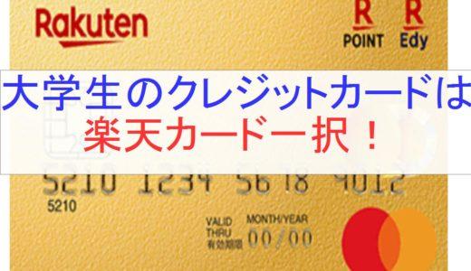 大学生がクレジットカードを作るなら楽天カード一択です。