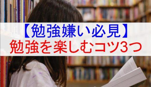 【勉強嫌いな方へ】勉強を楽しむ3つのコツ教えます