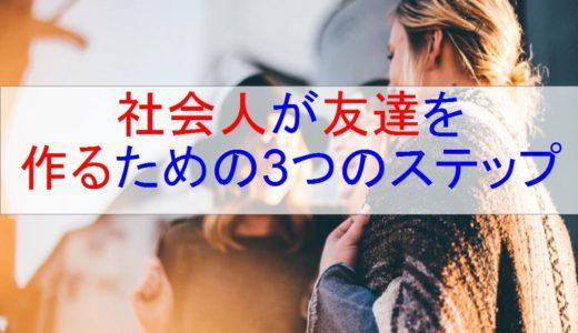 【経験済!】社会人が友達作りをするための3つのステップ