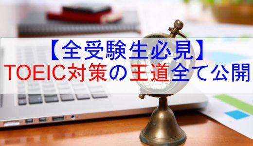 【全受験者必見!】TOEIC対策の王道を一挙公開