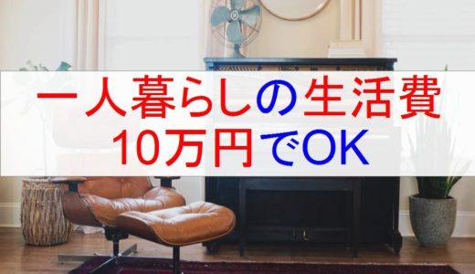 【一人暮らし歴10年の社会人が語る】一人暮らしに必要な金額は10万円です