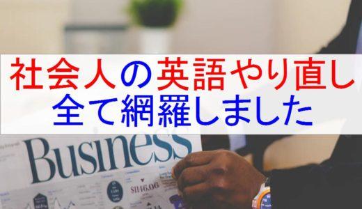 【英語話せるようになりたい?】社会人にピッタリのやり直し英語勉強法教えます