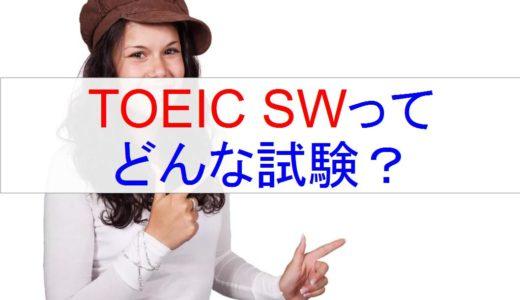 TOEIC SWテストってどんな試験?難易度も含めて詳しく解説!
