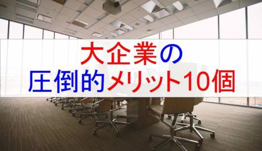 【7年勤めて分かった!】大企業のメリット10個