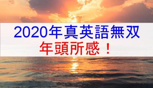 【2020年】ガルシアの年頭所感