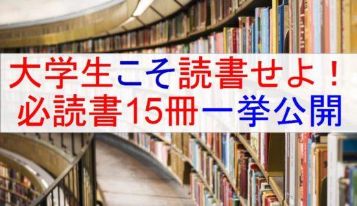 【大学生こそ読むべき!】おすすめの本を15冊一挙紹介