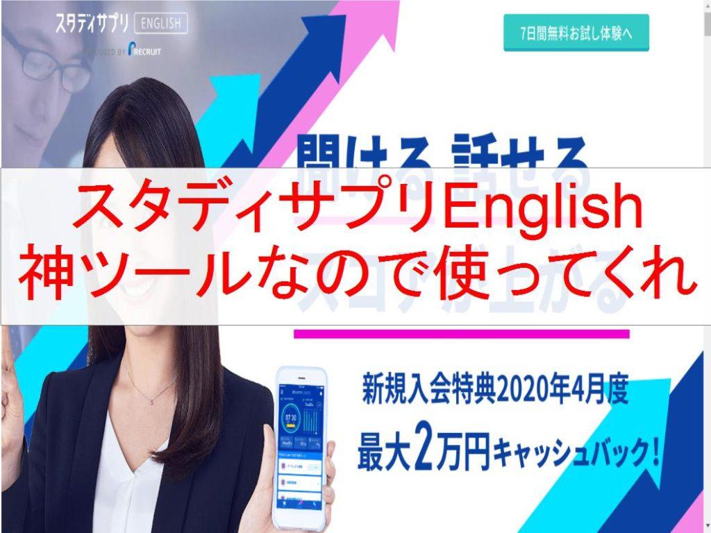 English スタディ サプリ
