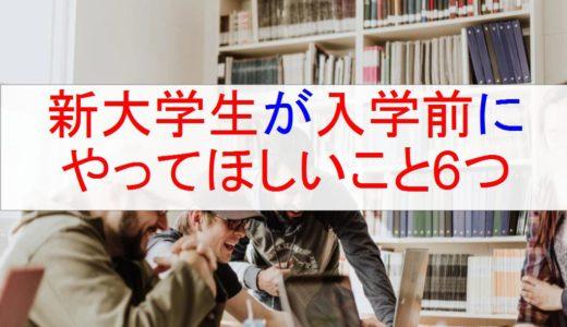 【新大学生へ】大学生になる前にやってほしいこと6選
