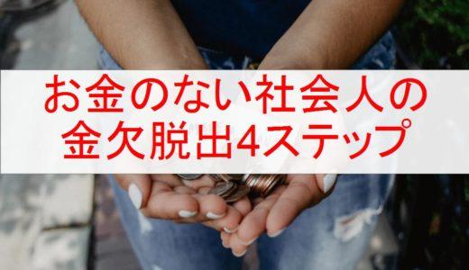 【1年で100万円貯金!】お金のない社会人の金欠脱出4ステップ