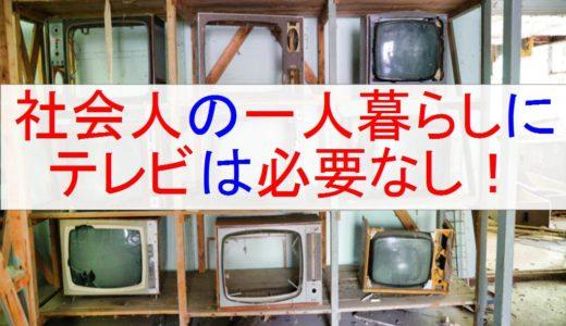 【10年テレビなし生活で実感】社会人の一人暮らしにテレビがいらない理由5つ