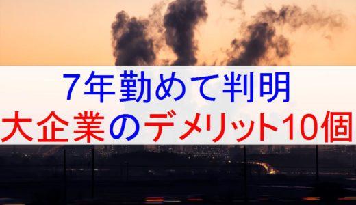 【7年勤めて判明】大企業のデメリット10個