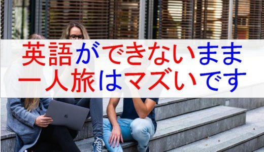 【英語ができない?】一人旅で通用する英語力を身につける3ステップ