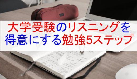 【英検1級ホルダーが教授!】大学受験でリスニングを得点源にする勉強法5ステップ