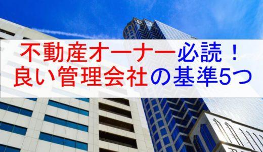 【不動産オーナー必読】信頼できる管理会社の基準5つ!