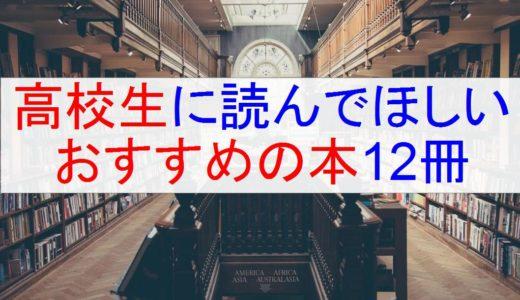 【必読!】高校生におすすめの本12冊紹介