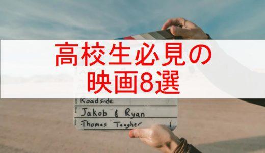【100作品以上見てきた映画ヲタが厳選!】高校生にみてほしい映画8選!