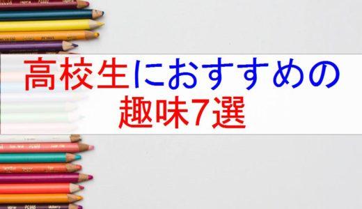 【超おすすめ!】高校生にやってほしい趣味7選