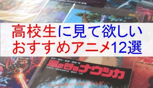 【アニヲタがすすめる!】高校生に観てほしいアニメ12選