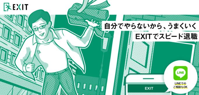 【成功率100%】EXIT