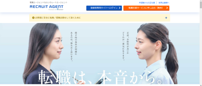 【実績数業界トップ】リクルートエージェント