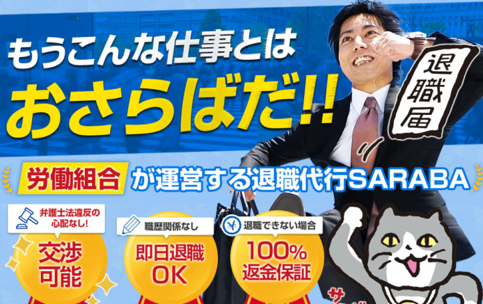 【労働組合が運営】SARABA