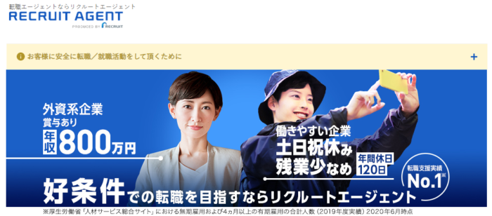 【求人数業界トップ】リクルートエージェント