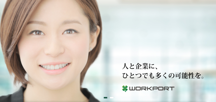 【IT業界を狙う人必見】ワークポート