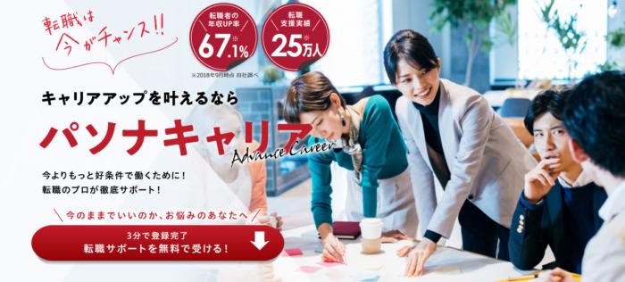 【利用者の半数以上が年収UP!】パソナキャリア