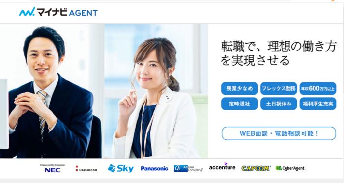 【女性専門のサポートチーム設置】マイナビエージェント