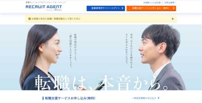 【求人数業界No.1】リクルートエージェント