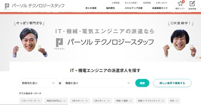 【エンジニア必見】パーソルテクノロジースタッフ