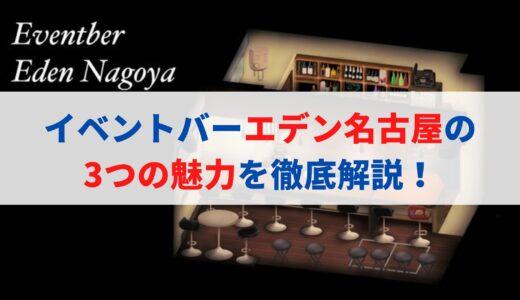【中毒者が続出!】イベントバーエデン名古屋の魅力3つを徹底解説