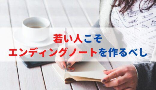 【若い人向け!】若者こそエンディングノートを作るべき3つの理由。作り方もまとめて紹介
