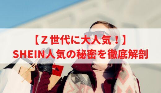 【Z世代で大流行!】SHEINがおすすめのファッションである3つの理由を徹底解説
